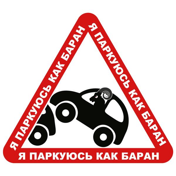 Война за парковки… И против эвакуации… Люди что с вами такое???